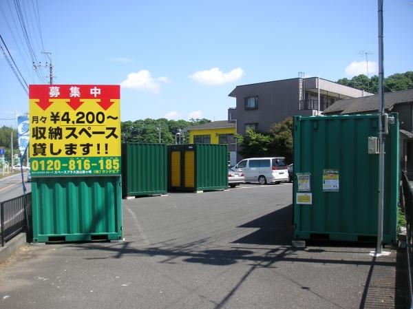 スペースプラス流山前ヶ崎