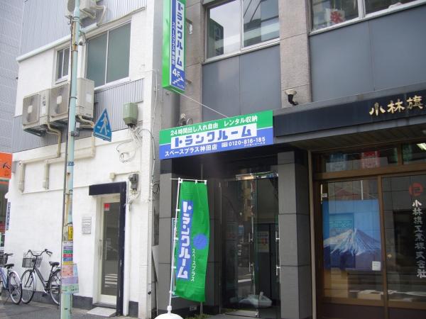 スペースプラス神田店