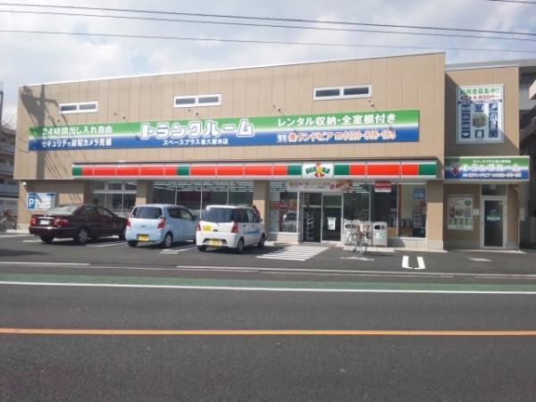 スペースプラス東久留米店