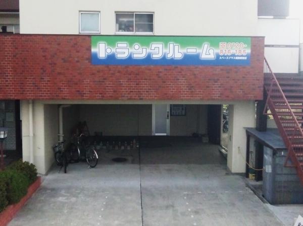 スペースプラス葛飾新宿店