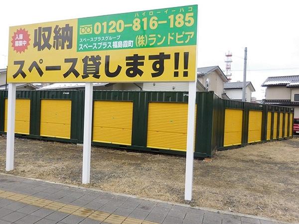 スペースプラス福島霞町