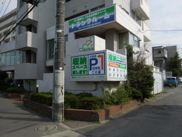 スペースプラス東久留米弥生店