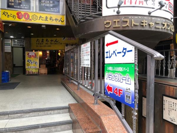 スペースプラス溝の口駅前店