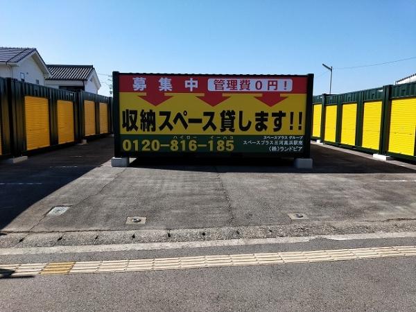 スペースプラス三河高浜駅南
